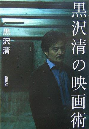 黒沢清の映画術