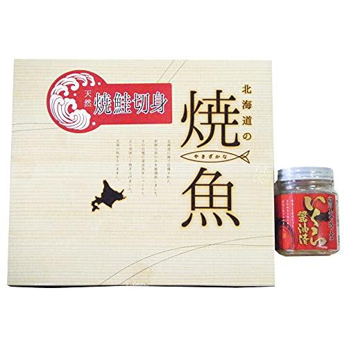網走水産 北海道産 焼鮭切身・いくらセット AP-2005 6978-109