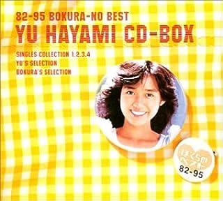 ぼくらのベスト 早見優CD-BOX