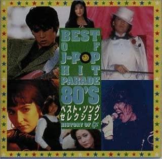 ベスト・オブ・J-POPヒット・パレード 80'S