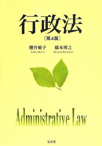 行政法 第4版