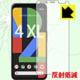 PDA工房 Google Pixel 4 XL 衝撃吸収[反射低減] 保護 フィルム [前面用] 耐衝撃 日本製
