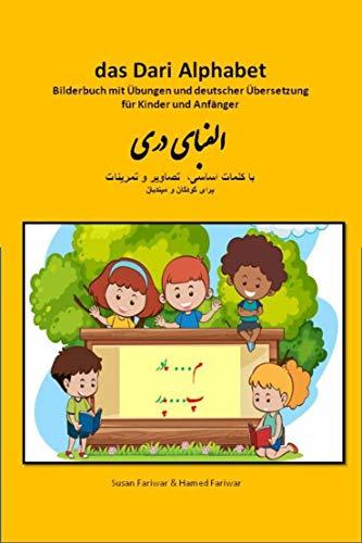 das Dari Alphabet Bilderbuch : mit Übungen und deutscher Übersetzung für Kinder und Anfänger (English Edition)