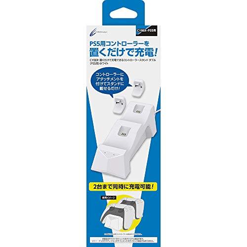 CYBER ・ 置くだけで充電できるコントローラースタンド ダブル( PS5 用) ホワイト - PS5