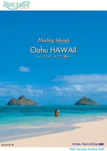 Healing Islands Oahu HAWAII~ハワイオアフ島~ [DVD]