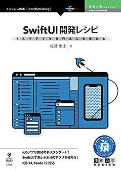 [佐藤 剛士]の1人でアプリを作る人を支えるSwiftUI開発レシピ (技術の泉シリーズ(NextPublishing))