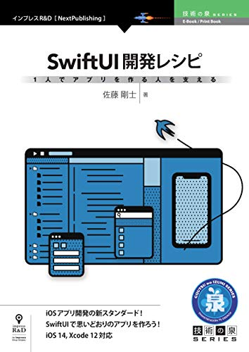 1人でアプリを作る人を支えるSwiftUI開発レシピ (技術の泉シリーズ(NextPublishing))