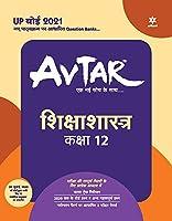 Avtar shiksha shastra class 12 for 2021 Exam