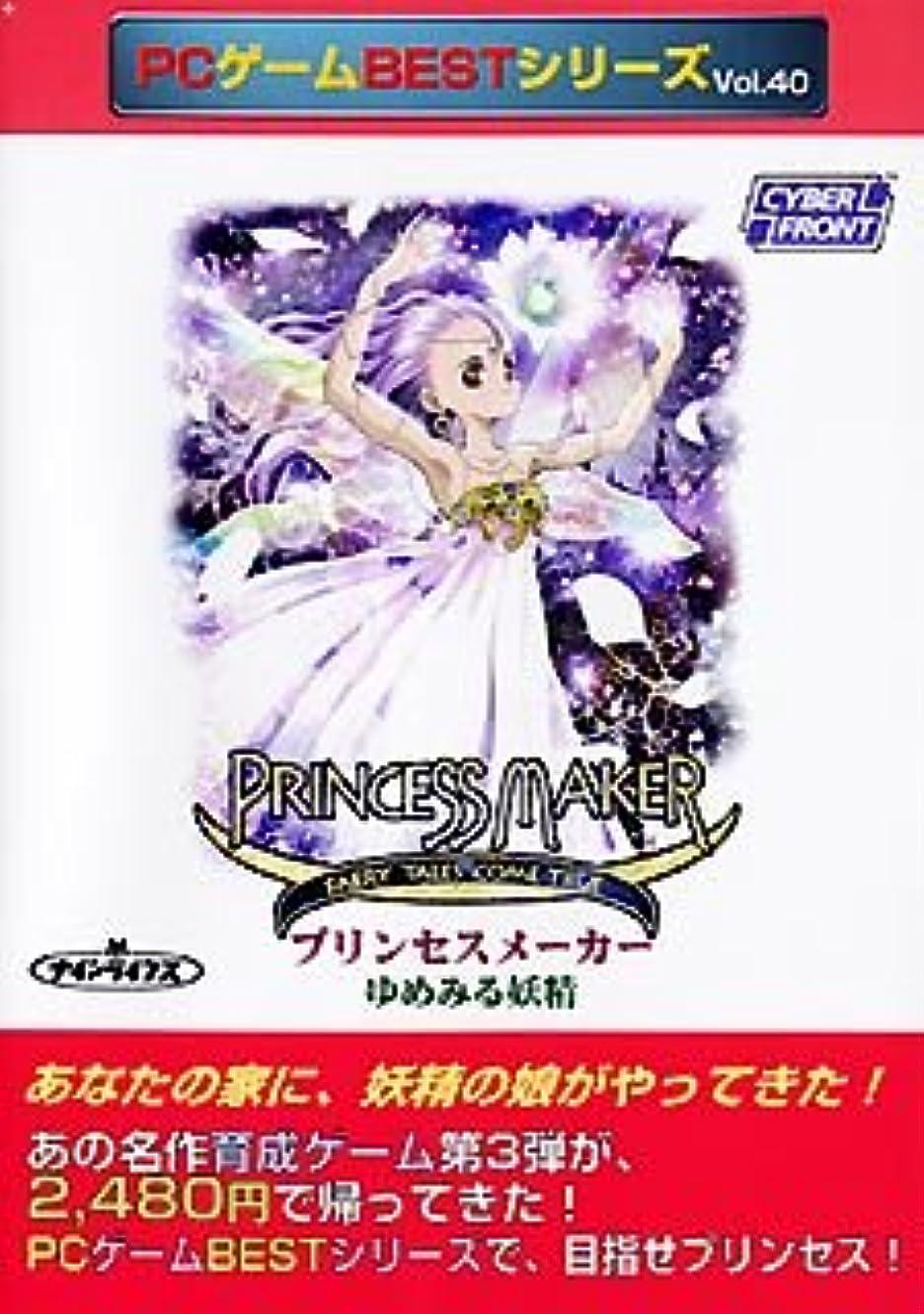 届ける備品帰るPCゲームBestシリーズ Vol.40 プリンセスメーカー ゆめみる妖精