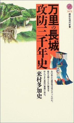 万里の長城 攻防三千年史 (講談社現代新書)の詳細を見る