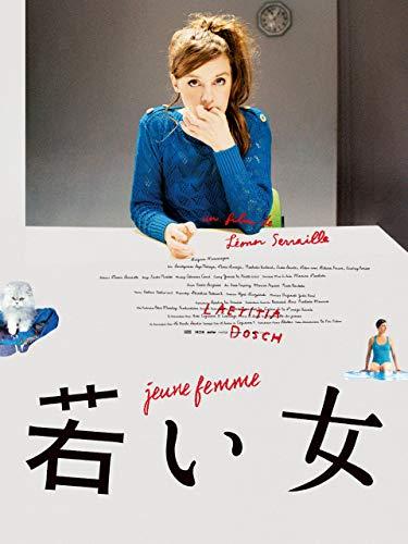 若い女(字幕版)