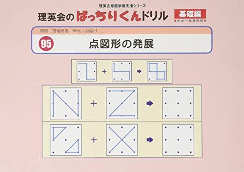 095 ばっちりくんドリル 点図形の発展(基礎編) (理英会の家庭学習支援シリーズ)