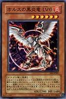 遊戯王カード 【 ホルスの黒炎竜 LV6 】 EE3-JP007-SR 《エキスパートエディションVol.3》