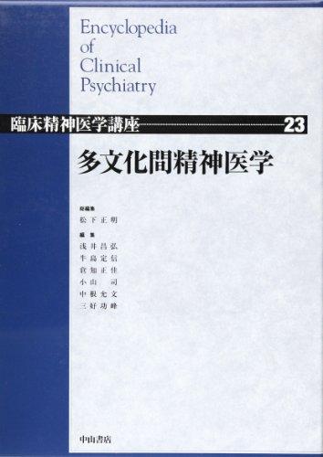 多文化間精神医学 (臨床精神医学講座)