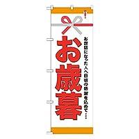 お歳暮 のぼり GNB-920/62-7065-83
