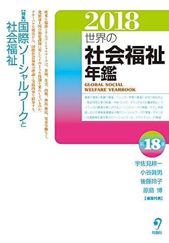 世界の社会福祉年鑑2018〈2019年度版・第18集〉