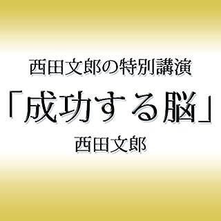 西田文郎の特別講演「成功する脳」                   著者:                                                                                                                                 西田 文郎                               ナレーター:                                                                                                                                 西田 文郎                      再生時間: 1 時間  48 分     18件のカスタマーレビュー     総合評価 4.6