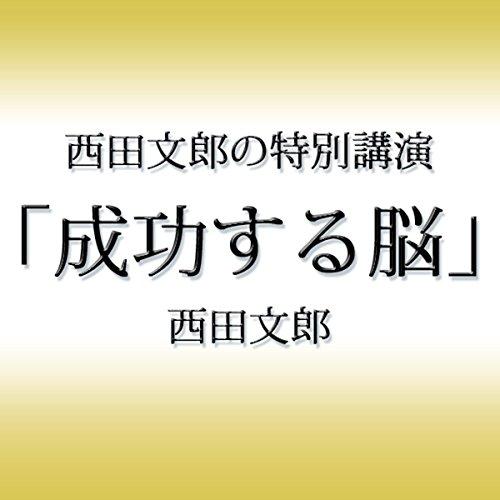 『西田文郎の特別講演「成功する脳」』のカバーアート