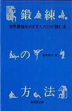 表紙: 鍛錬の方法――世界最強をめざす人だけが読む本   高岡 英夫