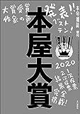 本屋大賞2020