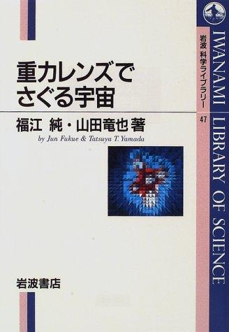 重力レンズでさぐる宇宙 (岩波科学ライブラリー (47))