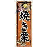 既製品のぼり旗 「焼き栗」やきぐり 焼栗 秋の味覚 短納期 高品質デザイン 600mm×1,800mm のぼり