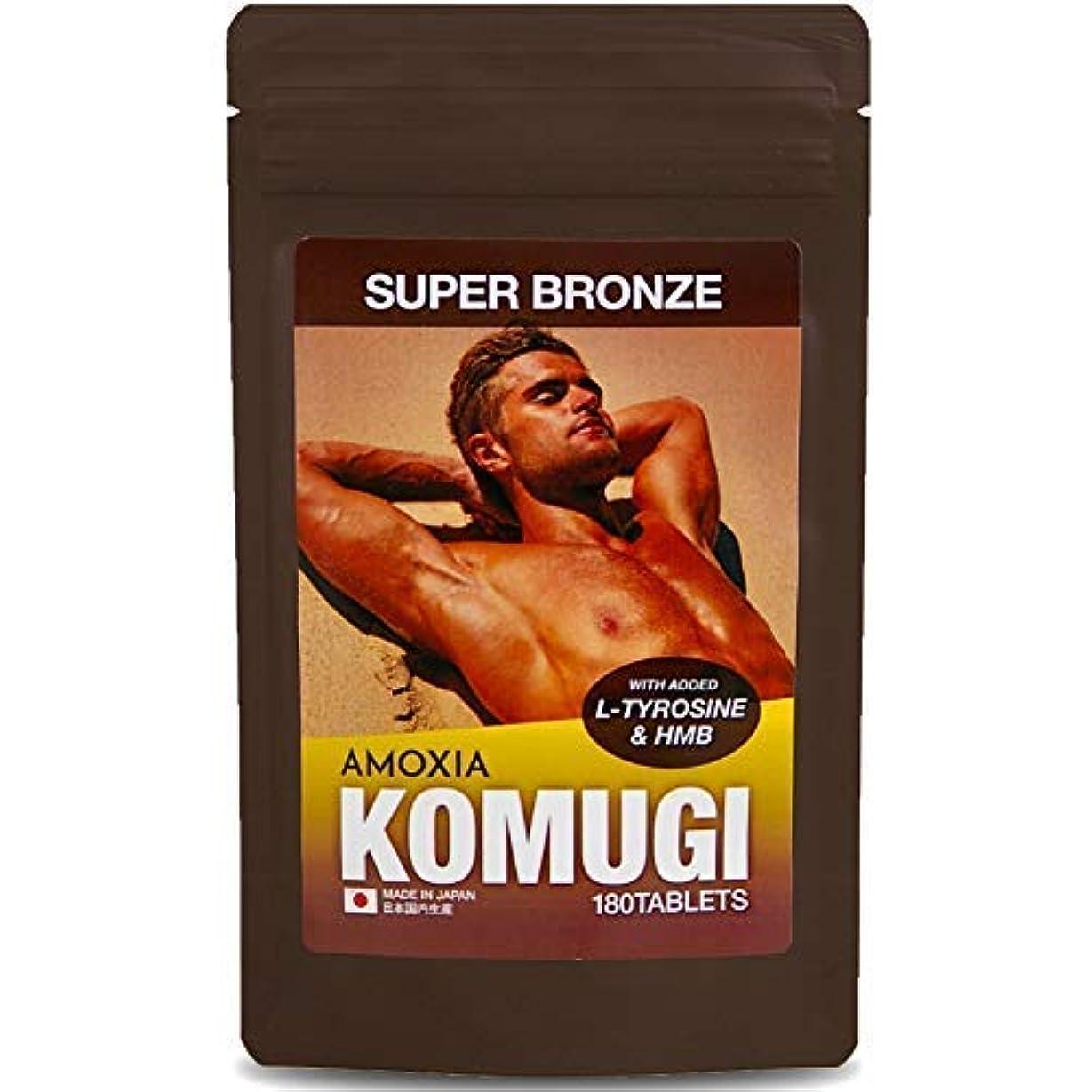 永遠に乳白色過度にKOMUGI 日焼けと筋肉増強で新発想の飲むタンニング タンニングサプリメント 安心の国産 HMB配合 国産シェア100%