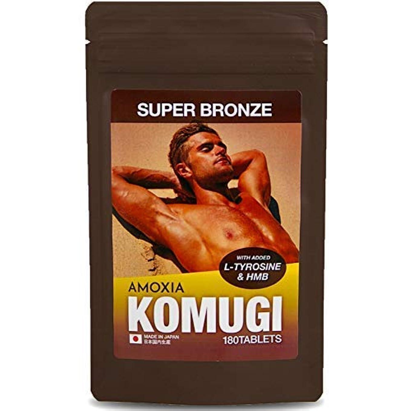 ヒステリック適合数学的なKOMUGI 日焼けと筋肉増強で新発想の飲むタンニング タンニングサプリメント 安心の国産 HMB配合 国産シェア100%