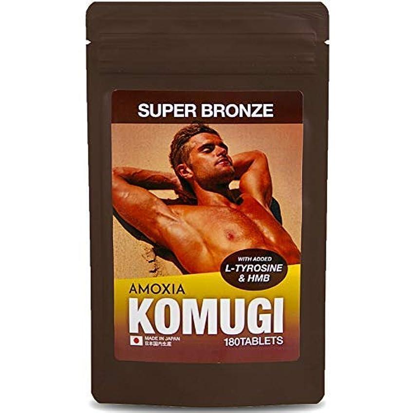 バランス勃起国家KOMUGI 飲むタンニング 新発想のタンニングサプリメント 安心の国産 HMB配合 国産シェア100%