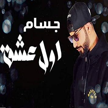 Awily El Shouq