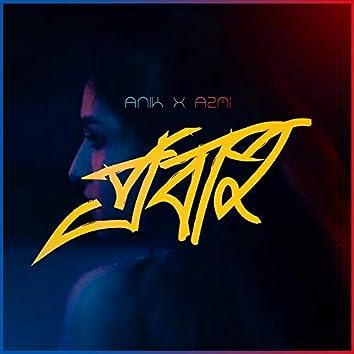 PROBAHO (feat. Azmi)