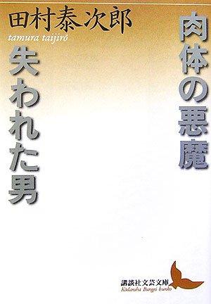 肉体の悪魔・失われた男 (講談社文芸文庫)