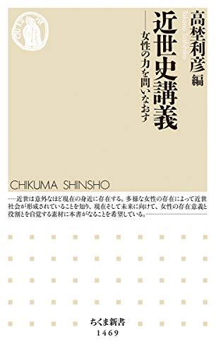近世史講義 (ちくま新書)