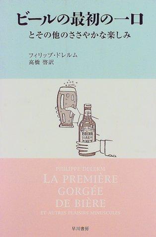 ビールの最初の一口―とその他のささやかな楽しみ