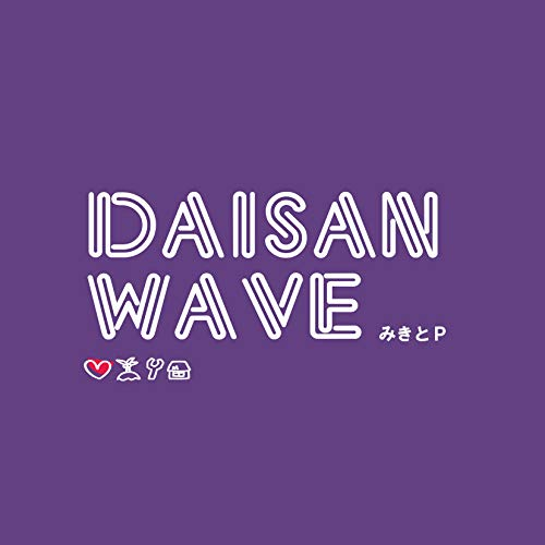 [Single]DAISAN WAVE – みきとP[FLAC + MP3]
