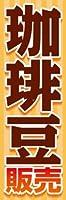 のぼり旗スタジオ のぼり旗 コーヒー豆販売005 大サイズH2700mm×W900mm
