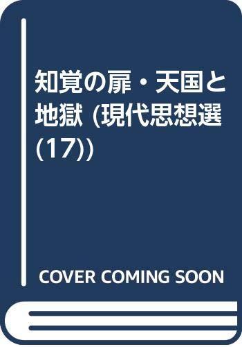 知覚の扉・天国と地獄 (現代思想選 (17))の詳細を見る