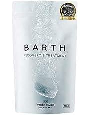 [医薬部外品] BARTH バース 中性 重炭酸 入浴剤 (ギフト プレゼント 炭酸泉 無添加 疲労回復)