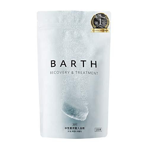 [医薬部外品] BARTH バース 入浴剤 中性 重炭酸 30錠入り (保湿 ギフト 発汗 無添加)