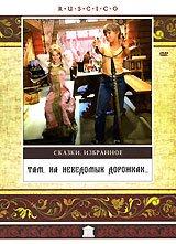 Tam, na nevedomyh dorozhkah... (Abenteuer mit der Tarnkappe) (Engl.: Along Unknown Paths...) - russische Originalfassung [Там,