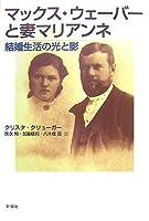 マックス・ウェーバーと妻マリアンネ―結婚生活の光と影