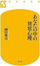 表紙: あなたの中の異常心理 (幻冬舎新書) | 岡田尊司