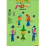 絵本ソングブック4 ハロー! 【楽譜集】 (絵本ソングブックシリーズ)