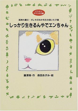 しっかり生きるんやでエンちゃん―阪神大震災・ガレキのなかを生き抜いた子猫 (どうぶつタマコロ文庫)の詳細を見る