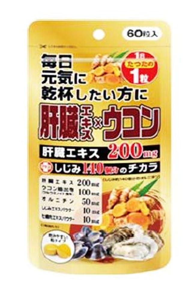 上級成熟したエスカレーターユーワ 肝臓エキス×ウコン 60粒×5個セット
