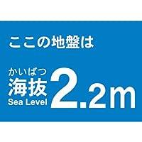 TRUSCO(トラスコ) 海抜ステッカー 2.2m (2枚入) TKBS-22