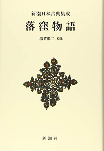 新潮日本古典集成〈新装版〉 落窪物語の詳細を見る