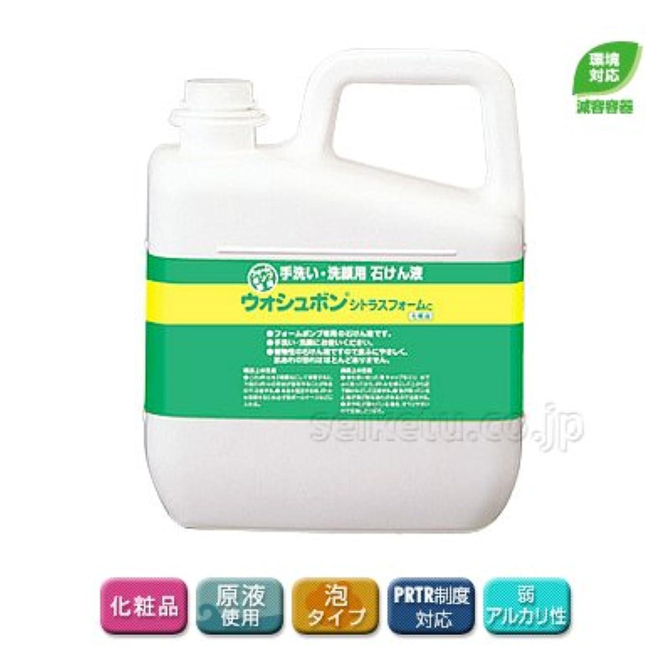 地球年金頑丈【清潔キレイ館】サラヤ ウォシュボンシトラスフォームC(5kg)