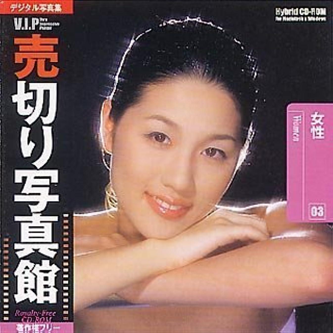 応用マリンオーロック売切り写真館 VIPシリーズ Vol.3 女性