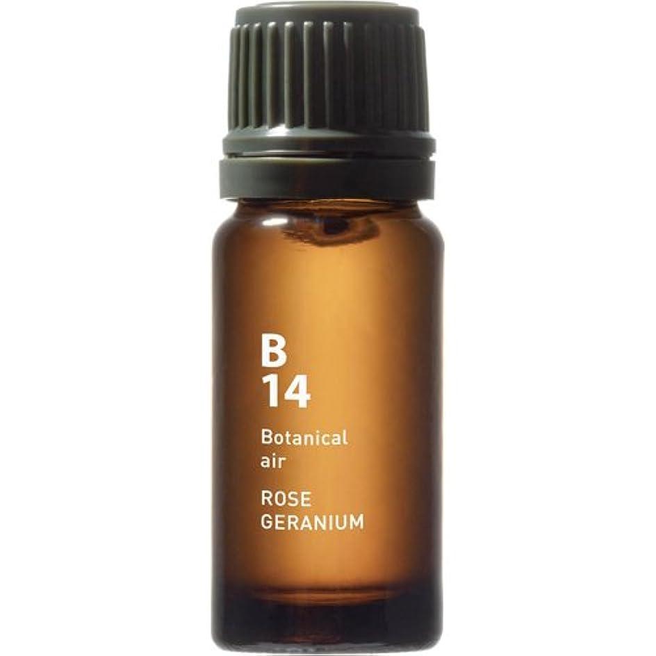 物理的な人道的ビンB14 ローズゼラニウム Botanical air(ボタニカルエアー) 10ml